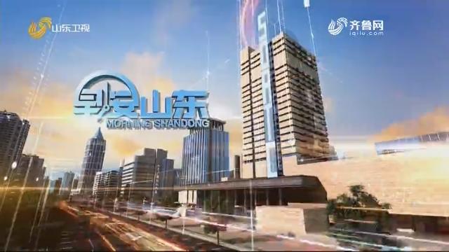 2020年10月25日早安山东完整版
