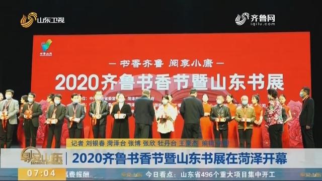 2020齐鲁书香节暨山东书展在菏泽开幕