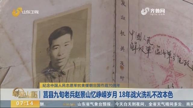 莒县九旬老兵赵景山忆峥嵘岁月 18年战火洗礼不改本色