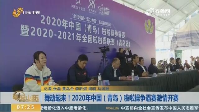 舞动起来!2020年中国(青岛)啦啦操争霸赛激情开赛