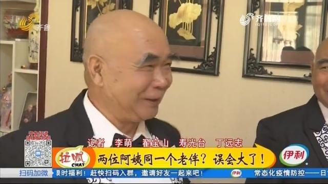 寿光:双胞胎兄弟的金婚婚纱照