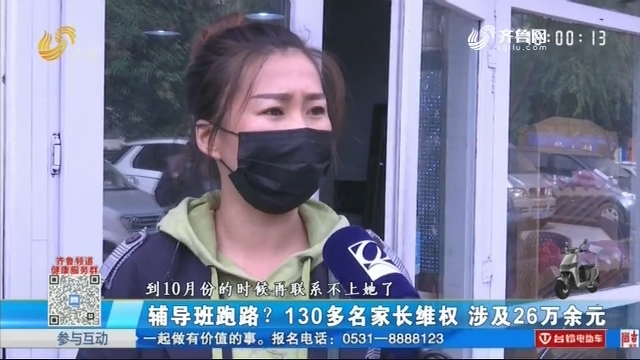 济南:辅导班跑路?130多名家长维权 涉及26万余元