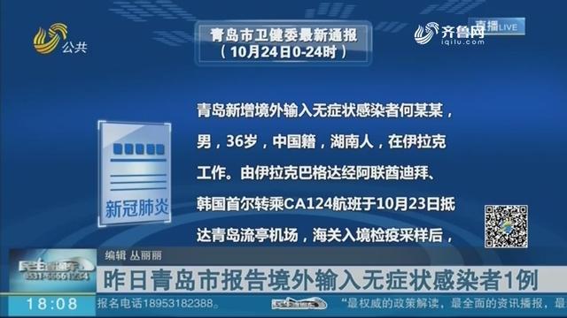 昨日青岛市报告境外输入无症状感染者1例