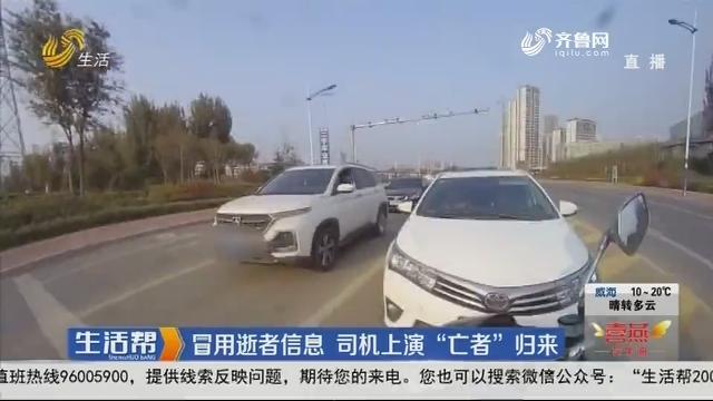 """烟台:冒用逝者信息 司机上演""""亡者""""归来"""