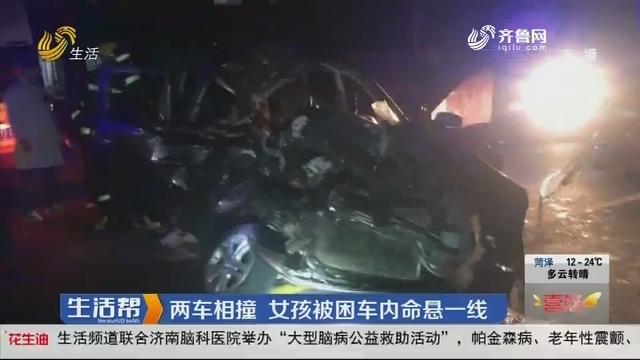 青岛:两车相撞 女孩被困车内命悬一线
