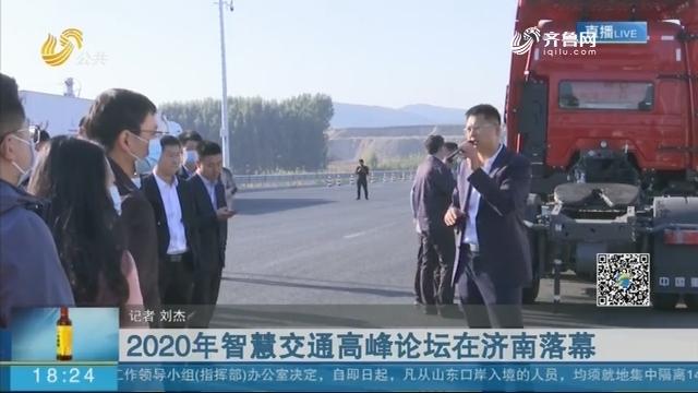 2020年智慧交通高峰论坛在济南落幕