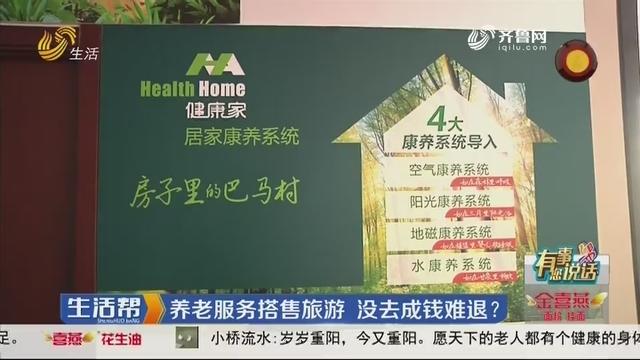 【有事您说话】济南:养老服务搭售旅游 没去成钱难退?