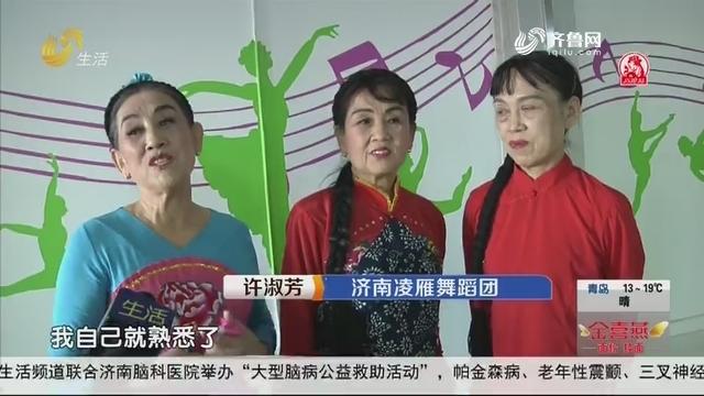 济南:亲姐妹组舞蹈队 默契无人能比