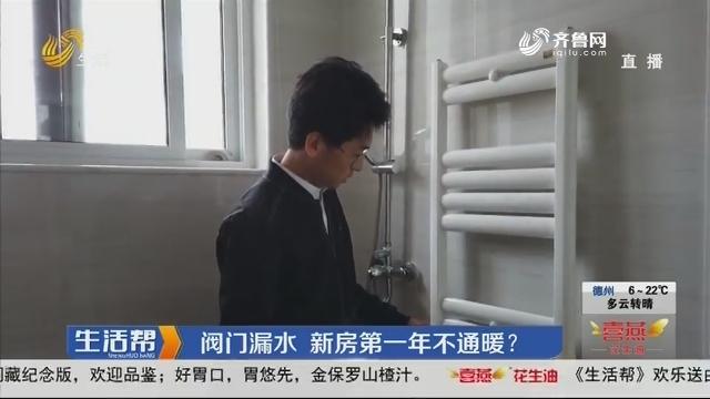 【有事您说话】烟台:阀门漏水 新房第一年不通暖?