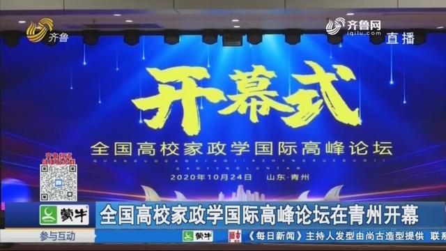 全国高校家政学国际高峰论坛在青州开幕