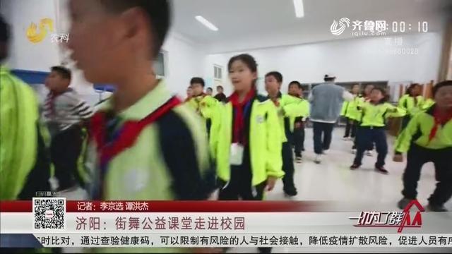 济阳:街舞公益课堂走进校园