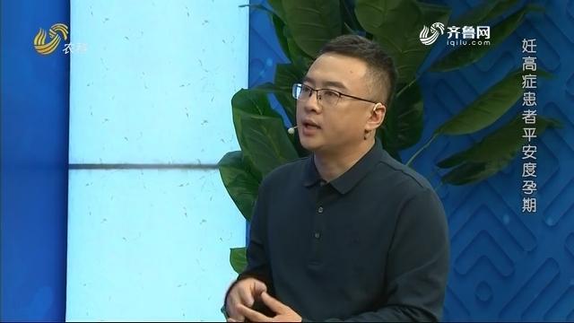 20201025《名医话健康》:名医张志伟——妊高症患者平安度孕期