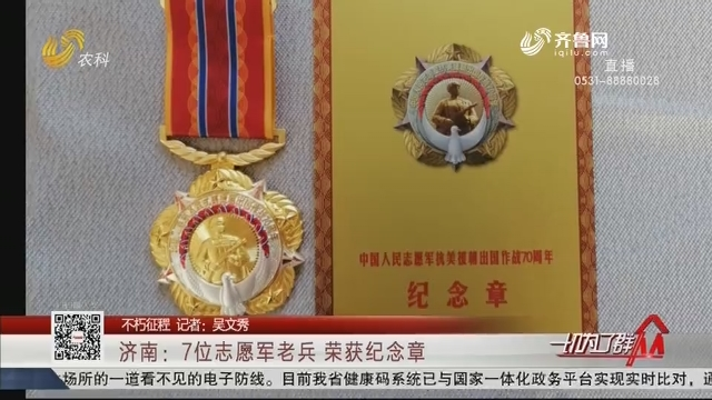 【不朽征程】济南:7位志愿军老兵 荣获纪念章
