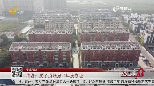 【安家行动】潍坊:买了顶账房 7年没办证