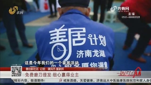 【善治新社区】济南:小区业主要给物业点赞