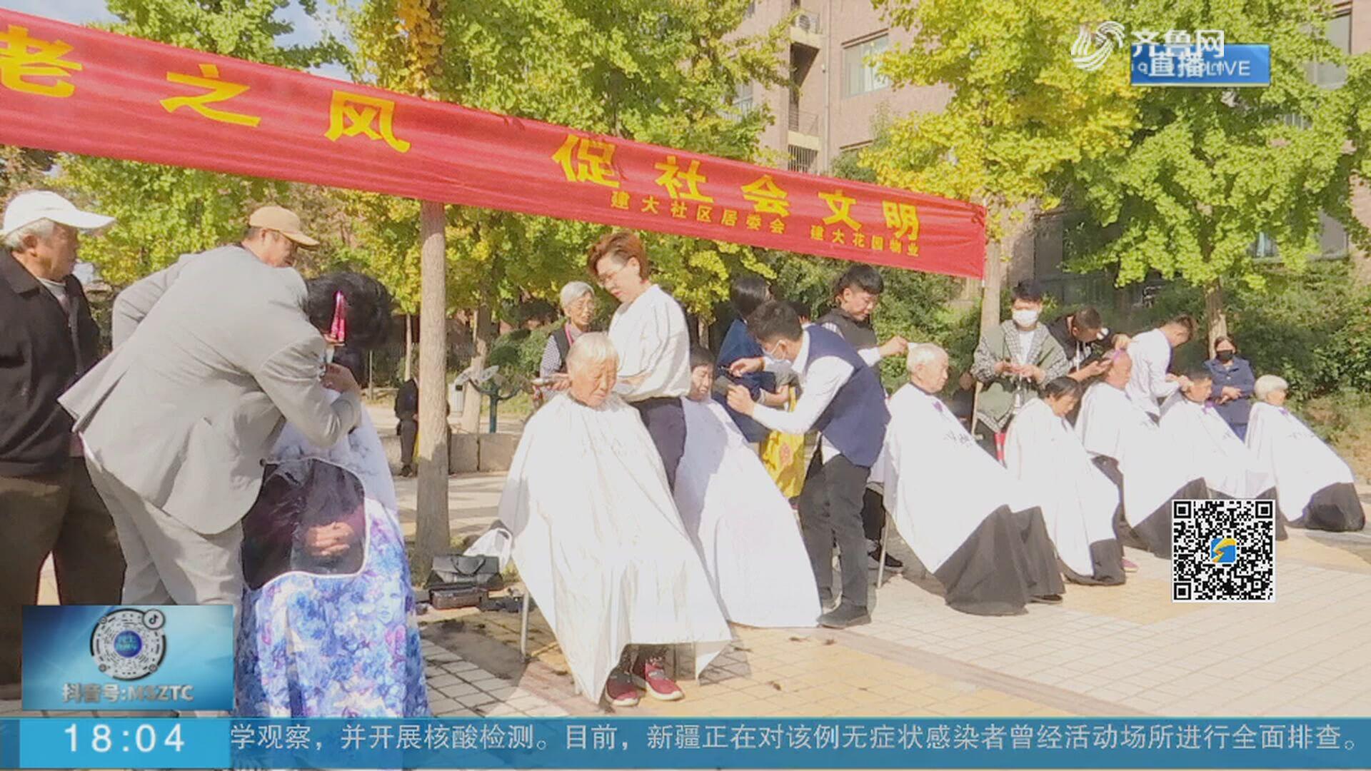 济南:为老人免费理发义诊