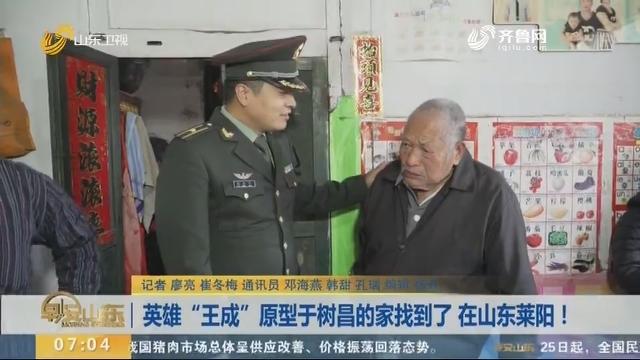 """英雄""""王成""""原型于树昌的家找到了 在山东莱阳!"""
