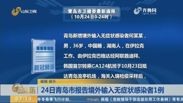 24日青岛市报告境外输入无症状感染者1例