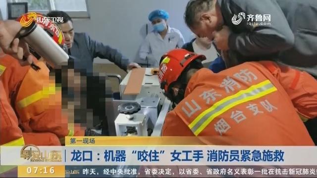 """【第一现场】龙口:机器""""咬住""""女工手 消防员紧急施救"""