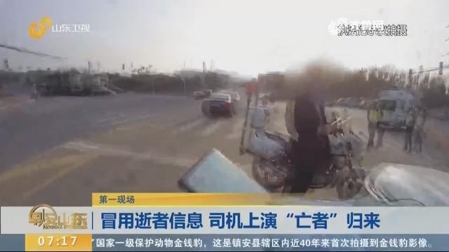 """【第一现场】冒用逝者信息 司机上演""""亡者""""归来"""