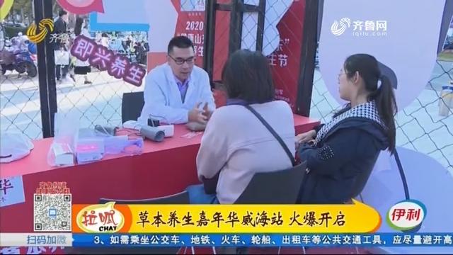 草本養生嘉年華威海站 火爆開啟
