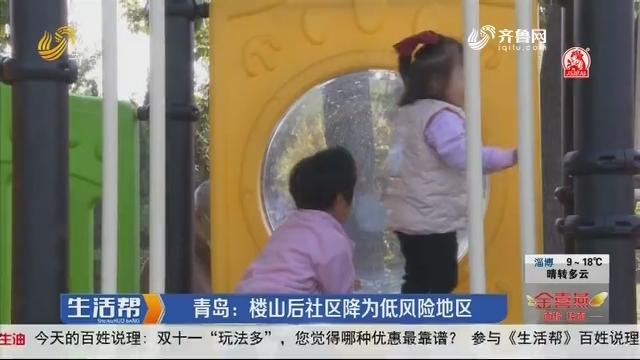 青岛:楼山后社区降为低风险地区