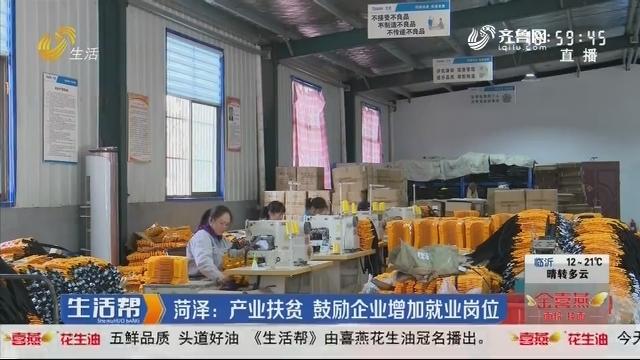菏泽:产业扶贫 鼓励企业增加就业岗位