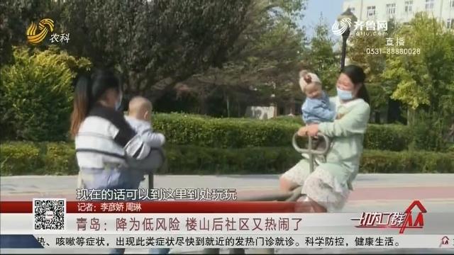 青岛:降为低风险 楼山后社区又热闹了