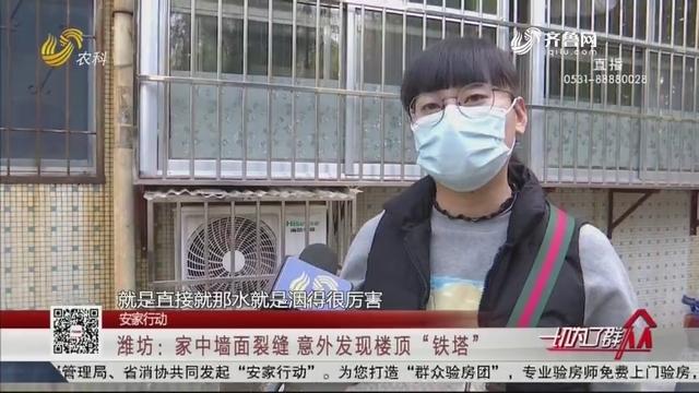 """【安家行动】潍坊:家中墙面裂缝 意外发现楼顶""""铁塔"""""""