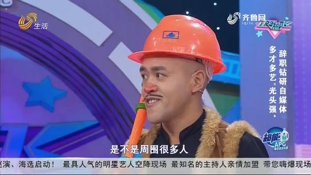 """20201026《让梦想飞》:多才多艺""""光头强"""" 辞职钻研自媒体"""