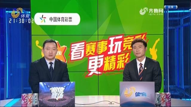 河北华夏幸福vs山东鲁能泰山(下)