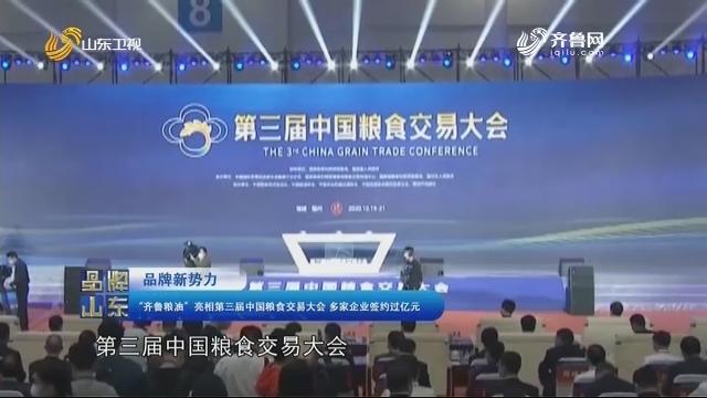 """【品牌新势力】""""齐鲁粮油""""亮相第三届中国粮食交易大会 多家企业签约过亿元"""