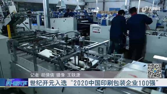 """世纪开元入选""""2020中国印刷包装企业100强"""""""