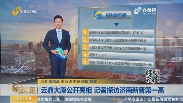 云鼎大厦公开亮相 记者探访济南新晋第一高