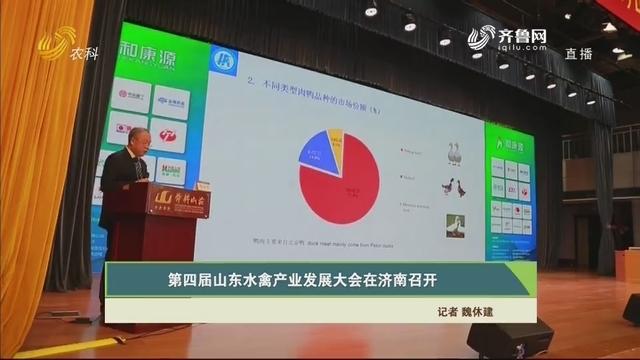 【齊魯畜牧】第四屆山東水禽產業發展大會在濟南召開