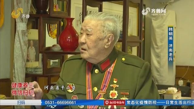 九旬抗美援朝老兵 回忆峥嵘岁月