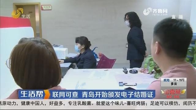 联网可查 青岛开始颁发电子结婚证