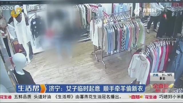 济宁:女子临时起意 顺手牵羊偷新衣