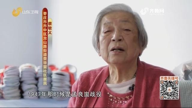 """20201027《齐鲁先锋》:蔡敏义——幸福的""""鞋垫妈妈"""""""