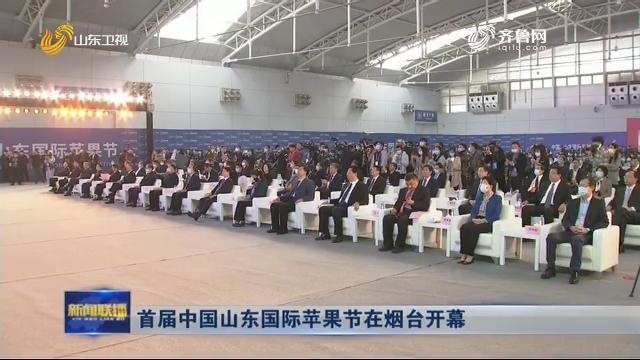 首届中国山东国际苹果节在烟台开幕