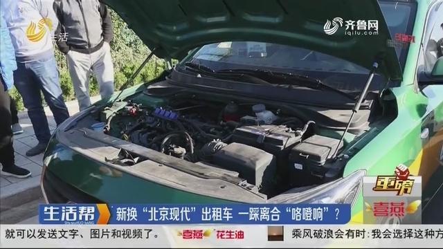"""【重磅】新换""""北京现代""""出租车 一踩离合""""咯噔响""""?"""