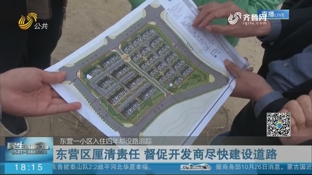 东营区厘清责任 督促开发商尽快建设道路