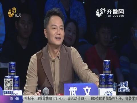 20201027《我是大明星》:张景宪来到大明星的舞台