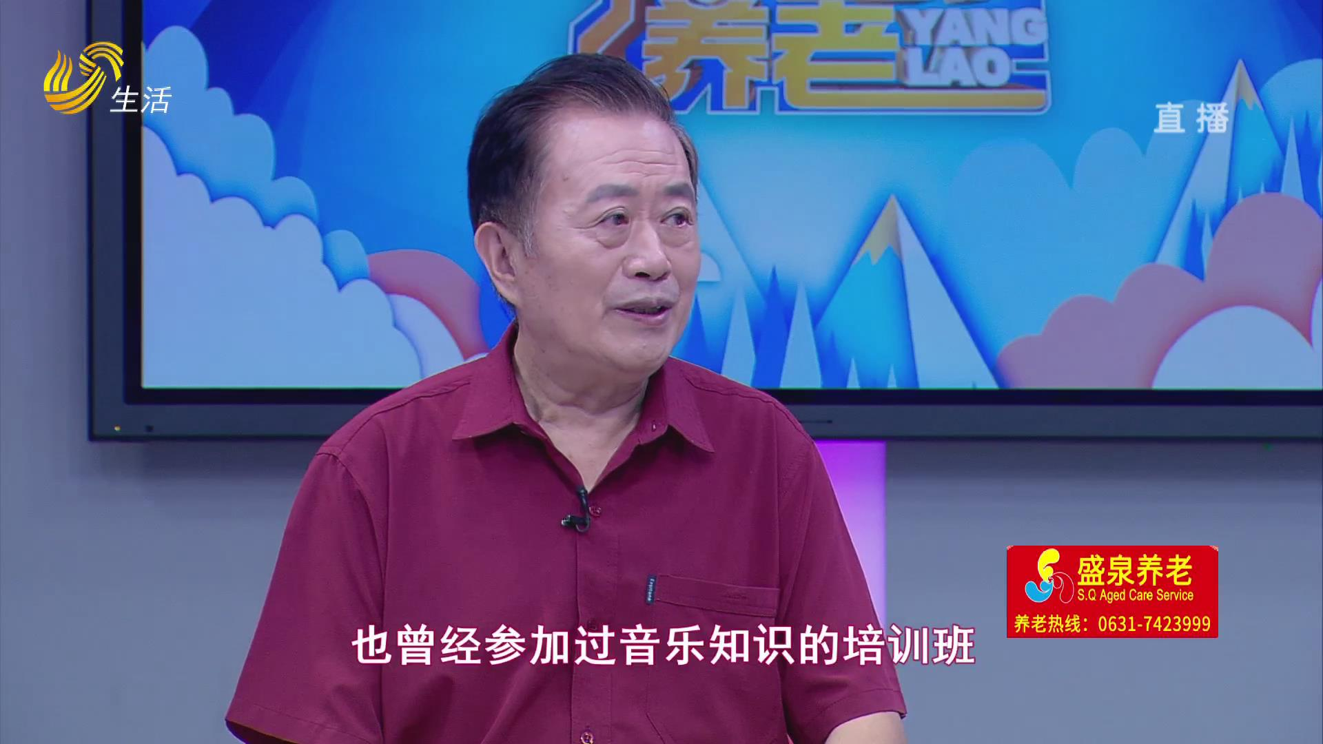 中国式养老-高翔:内向团长温柔心