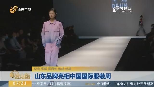 山东品牌亮相中国国际服装周