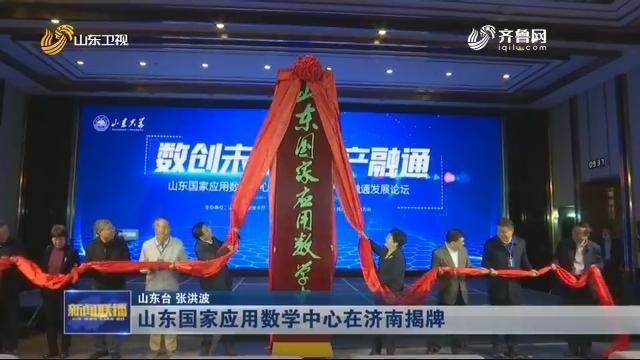 山东国家应用数学中心在济南揭牌