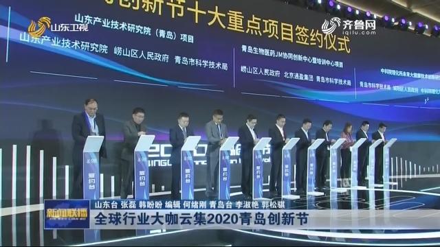 全球行业大咖云集2020青岛创新节