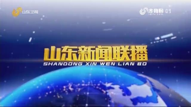 2020年10月28日山东新闻联播完整版