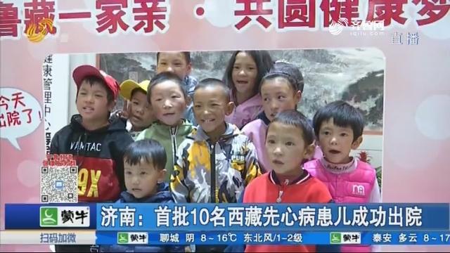 济南:首批10名西藏先心病患儿成功出院