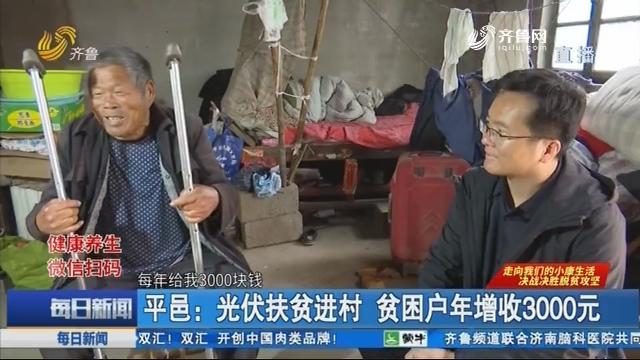 平邑:光伏扶贫进村 贫困户年增收3000元